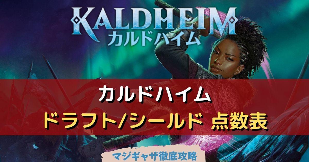 ハイム ドラフト カルド カルドハイム ドラフト環境での多色の呪文の評価